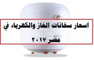 اسعار-سخانات-الغاز-الكهرباء