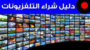 أنواع شاشات التلفزيون وأسعارها