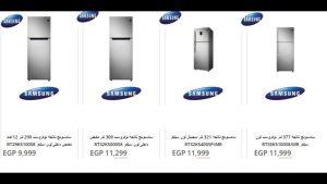 أسعار ثلاجات سامسونج في مصر 2017