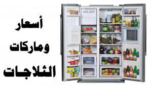 اسعار الثلاجات 2018 بالسعودية