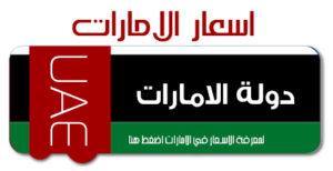 b184e0a1f هذه المقالة تخص دولة مصر يمكنك الاطلاع علي نفس المقالة في دول اخري: