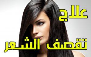 علاج مشكلة تقصف الشعر بطرق آمنة