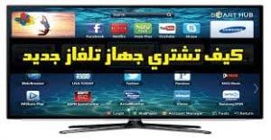 نصائح عند شراء التلفزيون