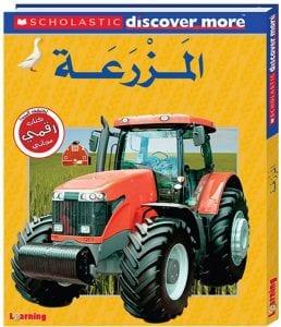افضل الكتب التعليمية عن الزراعة كتب