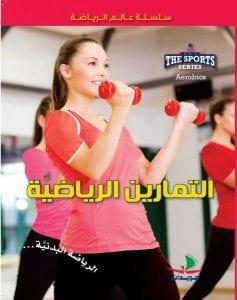 الكتب التعليمية في التربية البدنية