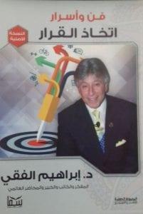 كتب الدكتور ابراهييم الفيقي
