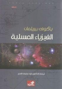 كتب علوم الفيزياء