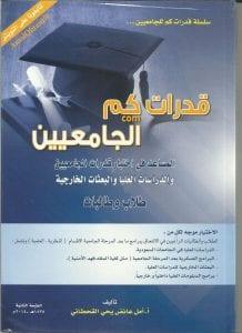 كتب تعليمية عن اختبارات التحضير كتب