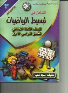 المكتبة الشاملة لتعليم الرياضيات