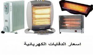 الدفايات الكهربائية